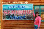 """Наш отдых в """"Чуйских Альпах"""" июль 2016"""